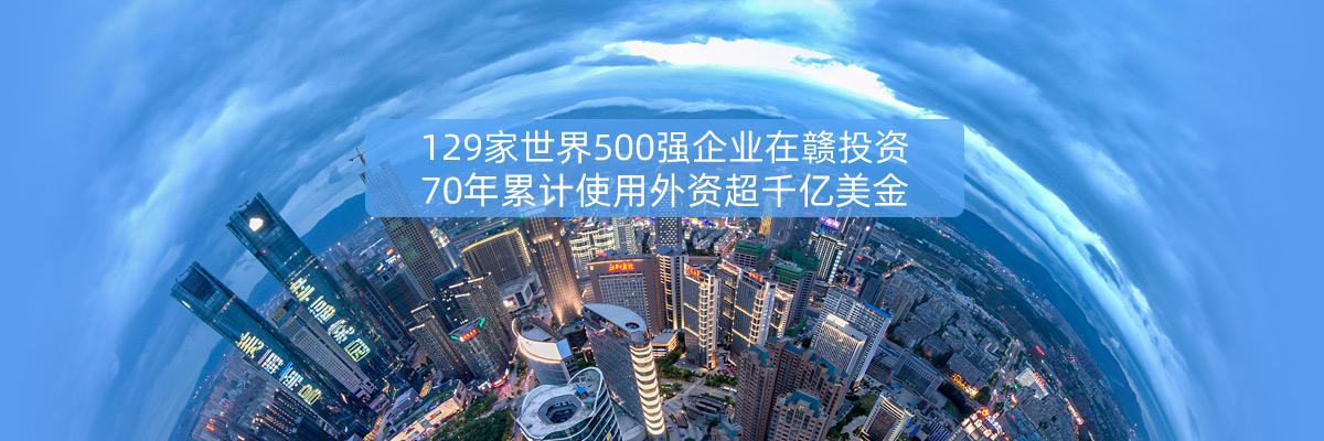 129家世界500强企业在赣投资 70年累计使用外资超千亿美金