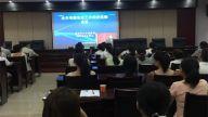 石城县卫健委组织收听收看母婴安全工作推进视频会议