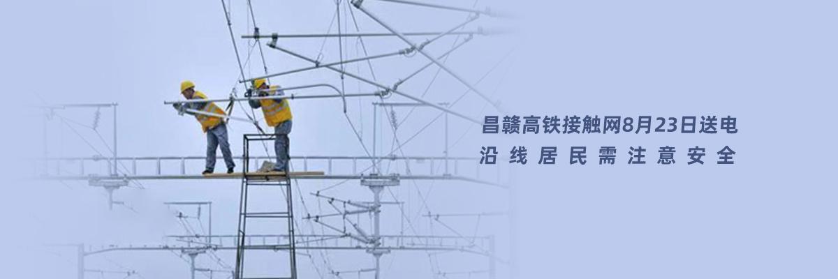 昌贛高鐵接觸網8月23日送電 沿線居民需注意安全