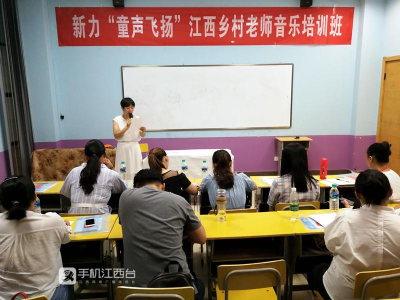 """新力""""童声飞扬""""江西乡村老师音乐培训班开班"""