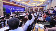 2019第十届环鄱阳湖国际自行车大赛新闻发布会答记者问