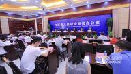 《江西省养老服务体系建设发展三年行动计划(2019-2021年)》新闻发布会在南昌举行