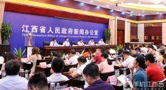 [2019-8-27]|第十届环鄱阳湖国际自行车大赛新闻发布会