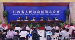 [2019-8-28]《华人娱乐app下载省养老服务体系建设发展三年行动计划(2019-2021年)》新闻发布会