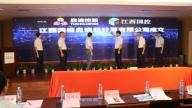 江西国控启迪云计算有限公司揭牌暨合作伙伴签约仪式隆重举行