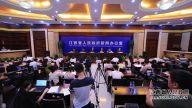 《江西省人民政府办公厅关于进一步促进高等学校科技成果落地江西的实施意见》新闻发布会在南昌举行