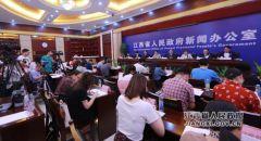 [2019-9-4]2019中国农民丰收节江西活动新闻发布会