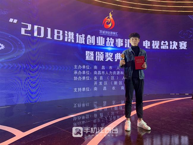 """邓鼎怀获得""""2018洪城故事汇感动大使""""称号"""