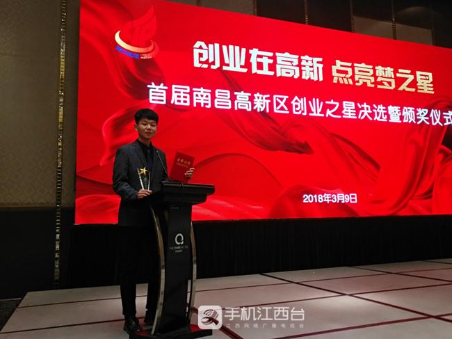 """邓鼎怀获得国家级高新区""""创业之星""""演讲"""