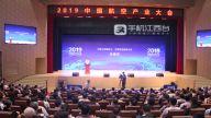 群贤毕至共话航空产业新发展 2019中国航空产业大会今日开幕