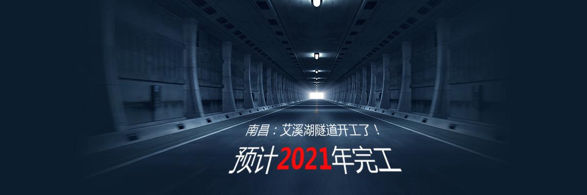 南昌:艾溪湖隧道開工了!預計2021年完工