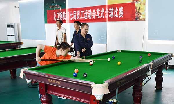 方大九钢举办第七届员工运动会花式台球比赛——吴益凡摄