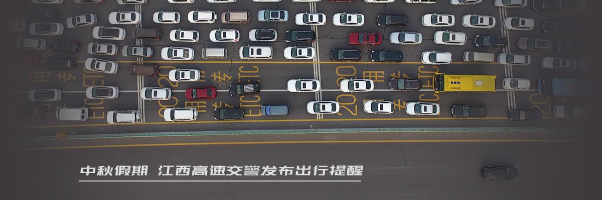 中秋假期 江西高速交警發布出行提醒