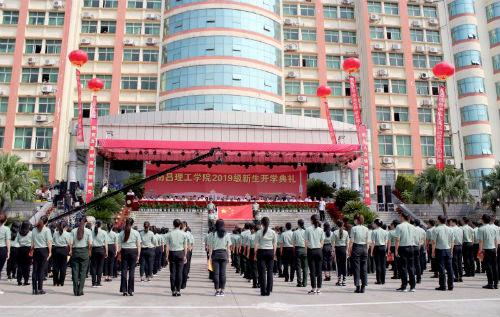 南昌理工学院举行新生开学典礼