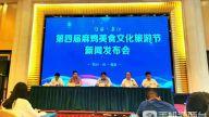 崇仁县召开第四届麻鸡美食文化旅游节新闻发布会