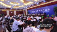 保障和改善民生专题新闻发布会在南昌举行
