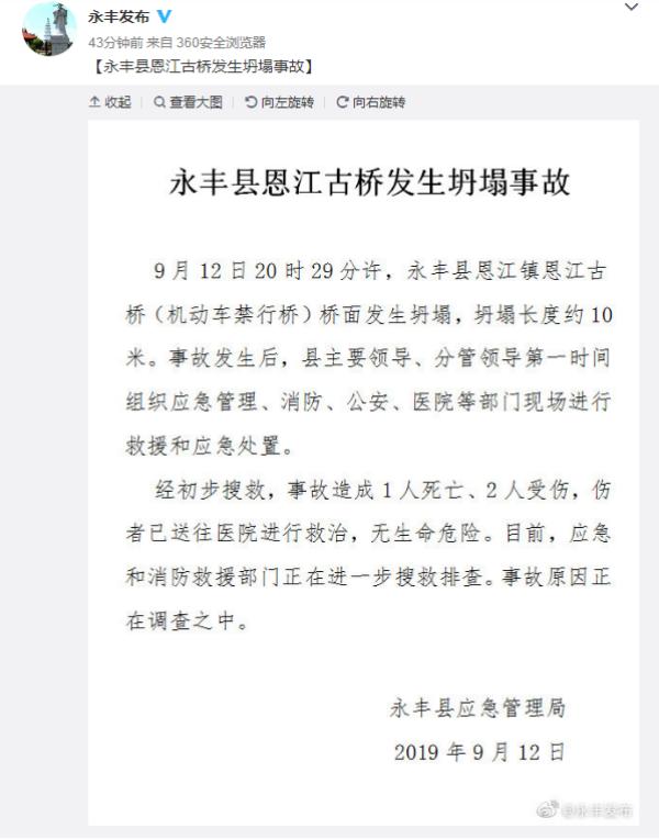 微博永丰发布截图
