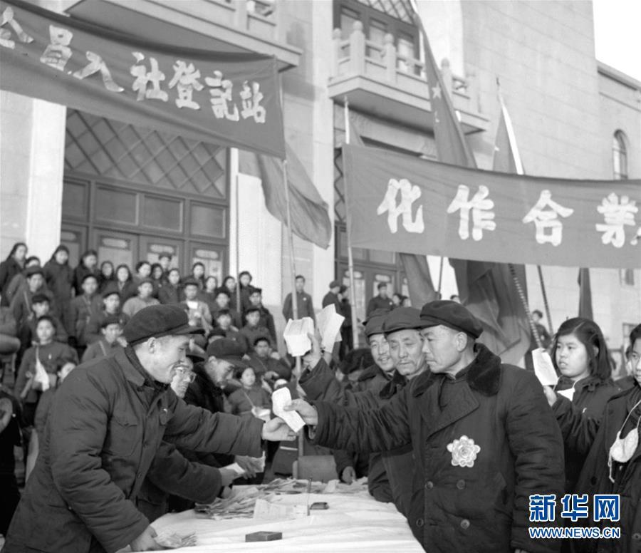 (壮丽70年·奋斗新时代——新中国峥嵘岁月·图文互动)(4)社会主义改造完成