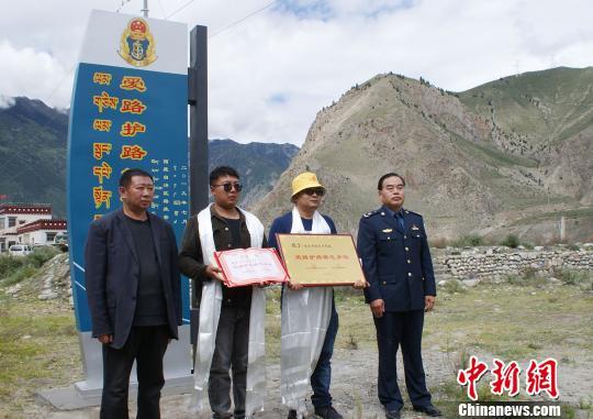 """图为近日,西藏自治区""""爱路护路模范乡镇""""揭牌仪式先后在林芝市巴宜区更章门巴民族乡、朗县洞嘎镇举行。 西藏路政供图 摄"""