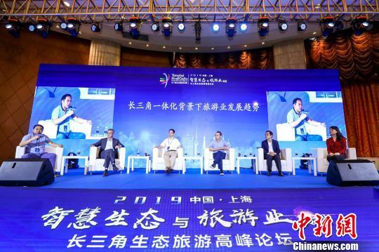 9月15日,2019长三角生态旅游高峰论坛在沪举行。 供图 摄