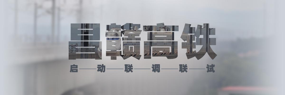 昌赣高铁启动联调联试