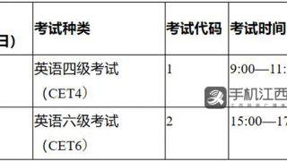 江西英语四六级考试安排出炉 只接纳省内在校生报名