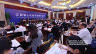 省政府构建破解高质量跨越式发展难题长效机制新闻发布会在南昌举行