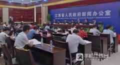 [2019-9-12]省政府构建破解高质量跨越式发展难题长效机制新闻发布会