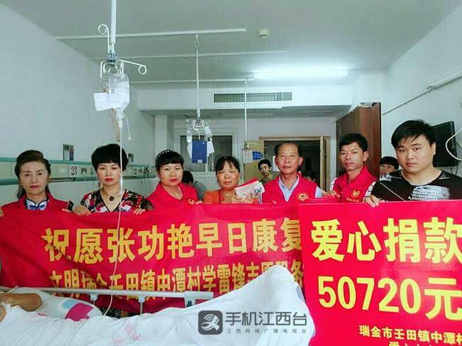 郭桂香带领志愿者帮助张功艳募集到5万余元爱心款