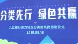 """""""分类先行,绿色共赢""""——九江银行助力垃圾分类新风尚活动"""