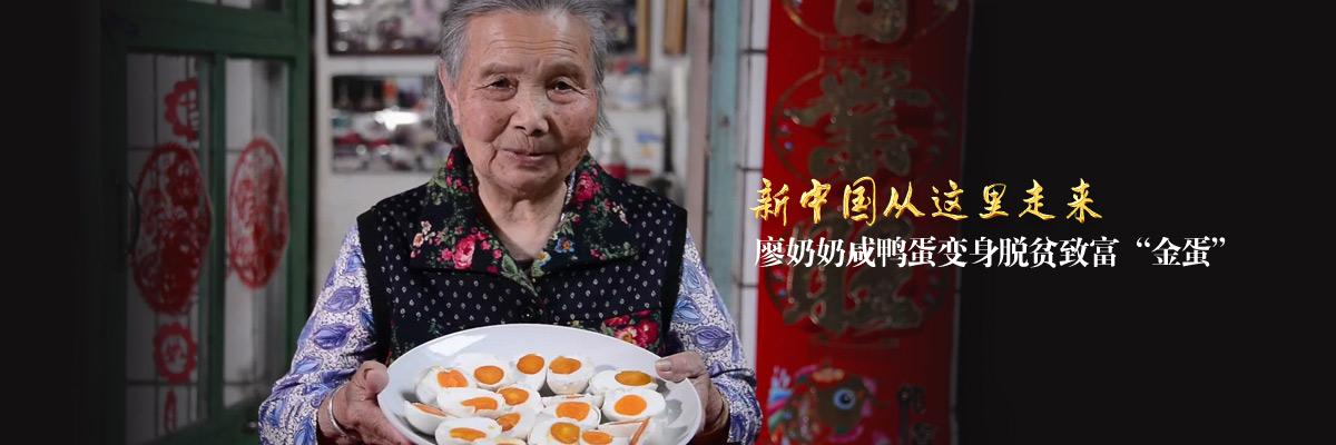 """【新中国从这里走来】 廖奶奶咸鸭蛋变身脱贫致富""""金蛋"""""""