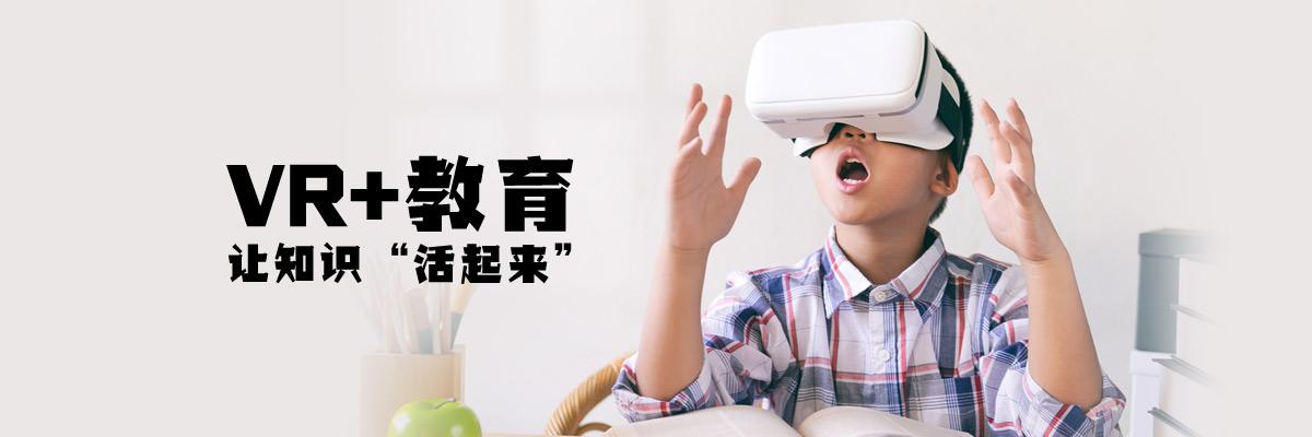 """南昌:VR+教育 让知识""""活起来"""""""