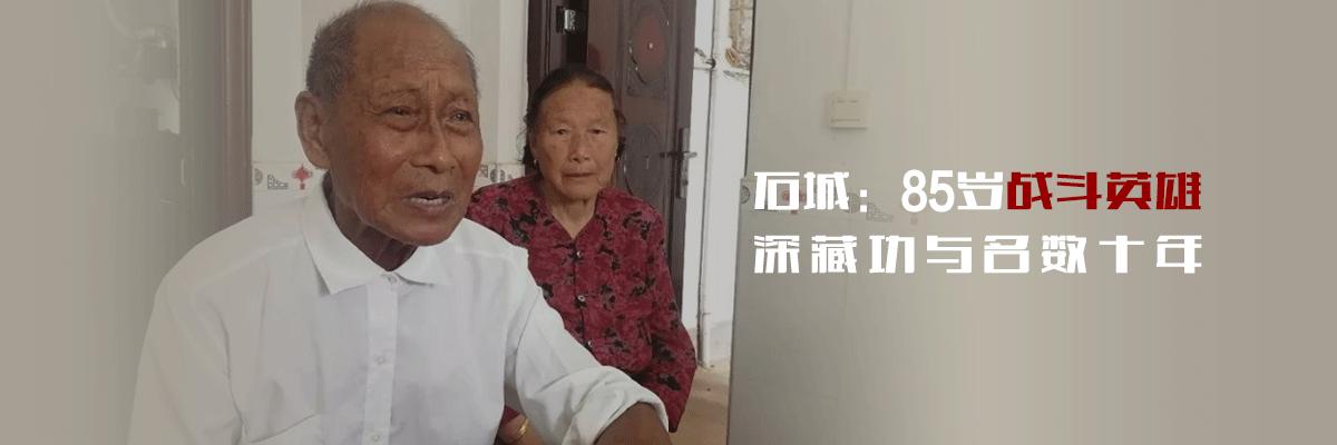 石城:85岁战斗英雄 深藏功与名数十年