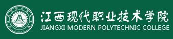 江西现代职业技术学院