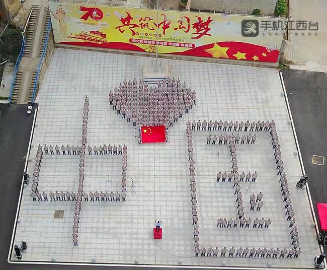 """豫章监狱服刑人员排出""""中国心""""的造型,表达对祖国母亲的祝福。"""