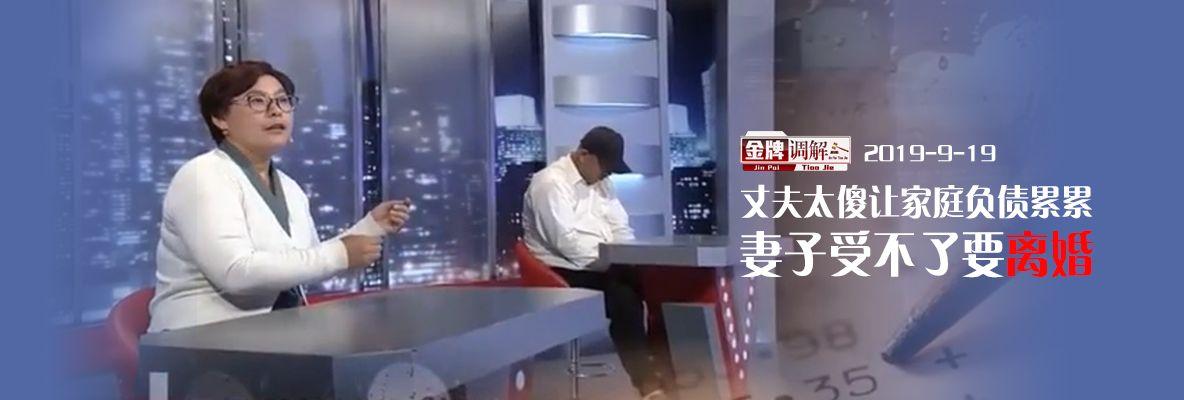 金牌调解20190919 到底谁傻