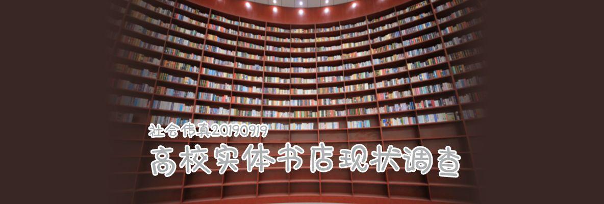 社会传真20190919 高校实体书店现状调查