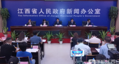 [2019-9-19]《江西省开发区条例》新闻发布会