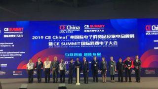 2019国际消费电子大会在广州开幕