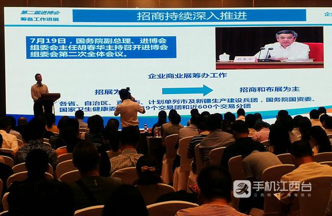 第二届中国国际进口博览会招商路演走进南昌 1