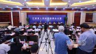 教育发展成就专题新闻发布会在南昌举行