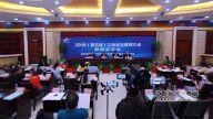 2019年第五届江西省互联网大会新闻发布会在南昌举行