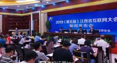[2019-9-25]2019年第五届华人娱乐app下载省互联网大会新闻发布会