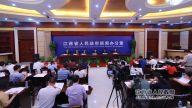 鄱阳湖国家自主创新示范区新闻发布会在南昌举行