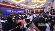 医疗卫生成就专题新闻发布会在南昌举行
