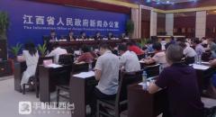 [2019-9-25]鄱阳湖国家自主创新示范区新闻发布会