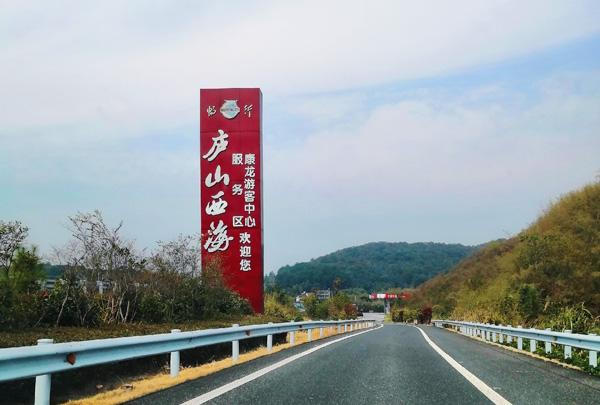 庐山西海服务区高速指示牌 罗小霞摄