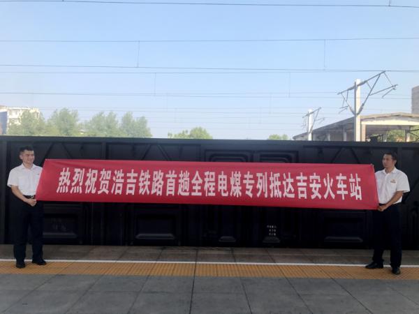 浩吉铁路首趟全程煤炭专列抵达吉安2