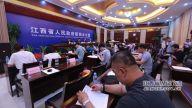 江西省百户国企混改攻坚行动新闻发布会在南昌举行