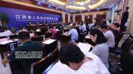脱贫攻坚成就专题新闻发布会在南昌举行